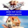 Займы от частного лица под залог недвижимости.