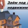 Займ под залог без перехода права собственности.